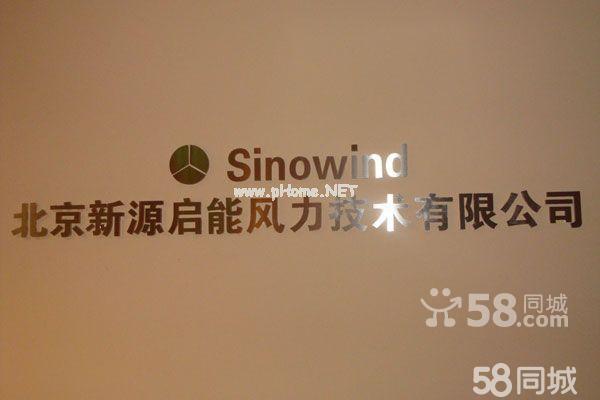 【图】吸塑发光字,logo墙